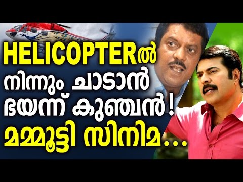 Kunchan who is afraid of jumping from helicopter - Mammootty Movie