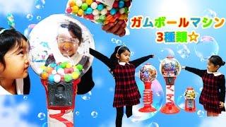 ガムボールマシン3種類☆ガチャガチャッコロンっと楽しいよ♡Gumball Machine himawari-CH