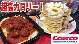 【大食い】コストコのミートボールドリア‼︎パンケーキ‼︎超高カロリー飯完食チャレンジ‼︎
