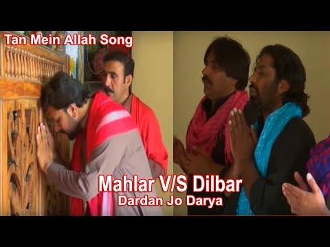 Tan Mein Allah So Man Mein Allah By Dardan Jo Darya Sindhi Drama Song Scene