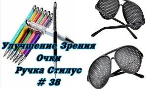 Улучшение Зрения Очки + Ручка Стилус / Improving Vision Glasses + Stylus Pen # 38(, 2014-12-03T10:49:14.000Z)