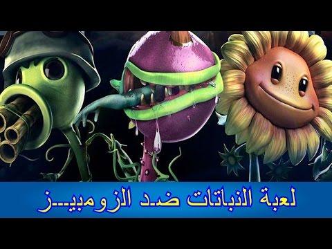 لعبة Plants vs Zombies حرب الحدائق - طـور الـبقاء الصـعب مع قـمبوز و أحد ألأصدقاء