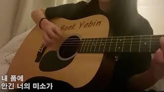[DIA] 예빈  - 아로하  ALOHA COVER  (슬기로운 의사생활 OST)