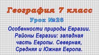 География 7 класс (Урок№26 - Особенности природы Евразии. Районы Евразии.)