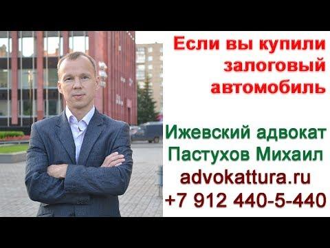 Адвокат Пастухов. Если вы купили залоговый автомобиль
