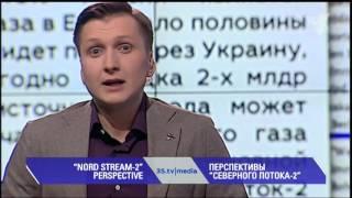 видео ЕС обсудит с РФ проект газопровода «Северный поток 2»