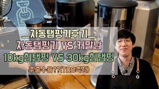 유니트 자동탬핑기 후기 (커말남 VS 유니트 자동탬핑기…