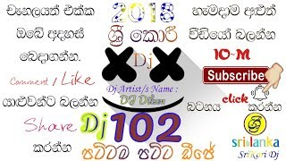 sinhala dj nonstop🌻★🌻 best sinhala dj songs /sinhala dj songs/sinhala dj remix [SriKori Dj]🌻12