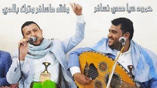 لايفوتك مشاهدة 🤓اقوى عتاب بين | الفنان حمود السمه والفنان يحي عنبه  | حقوق النشر محفوظة