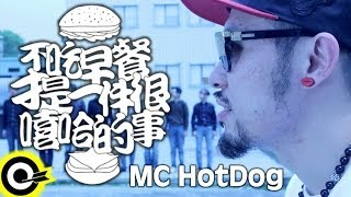 MC HotDog 熱狗 feat.蛋堡 Soft Lipa【不吃早餐才是一件很嘻哈的事】Official Music Video HD