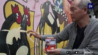 رسوم الغرافيتي تكسر عزلة المسنين في قرية تايوانية - (22-7-2019)