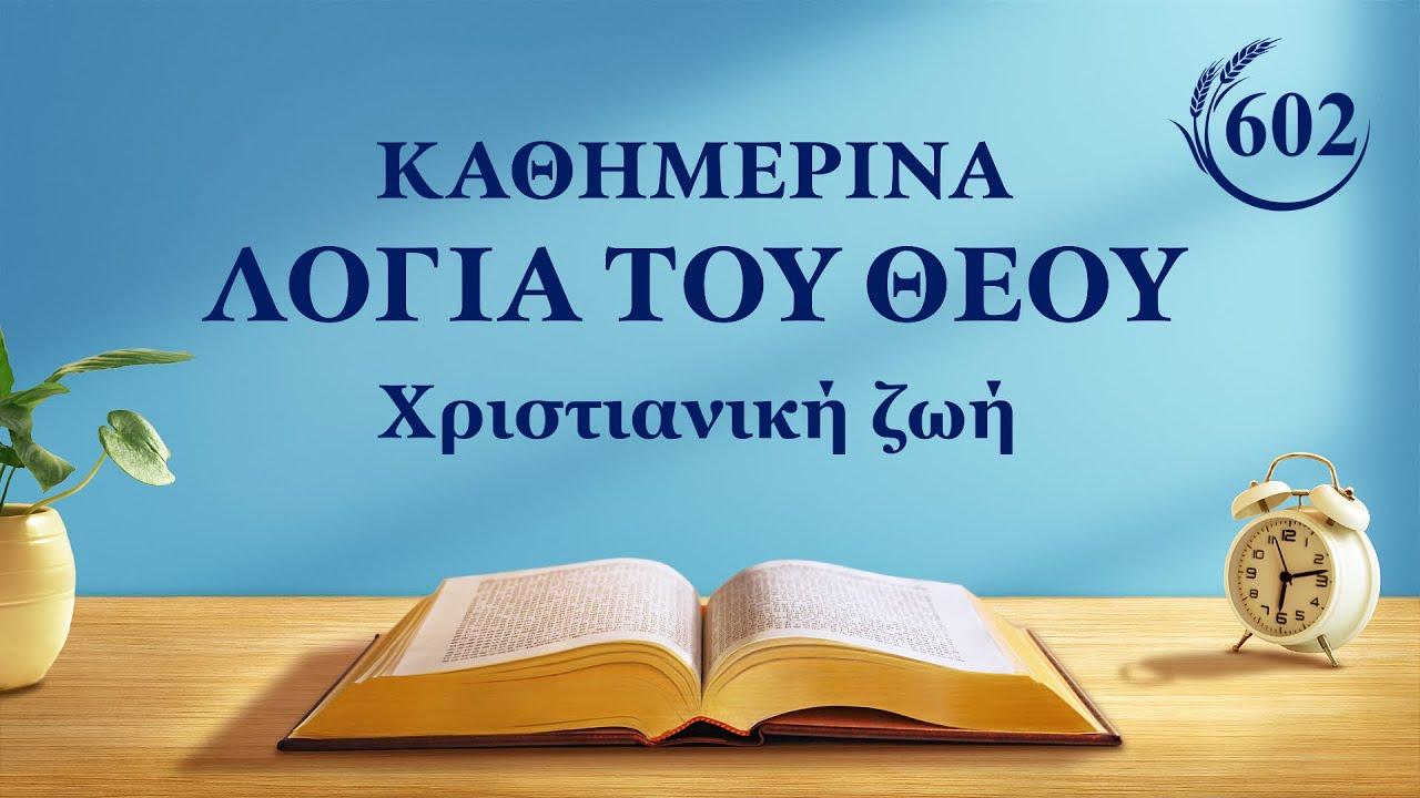 Καθημερινά λόγια του Θεού | «Το έργο του Θεού και οι πράξεις του ανθρώπου» | Απόσπασμα 602