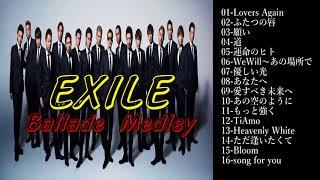 【EXILE】バラード神曲メドレー16曲【作業用BGM】