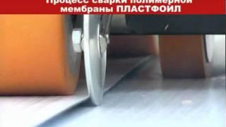 видео ПВХ мембраны Пластфоил