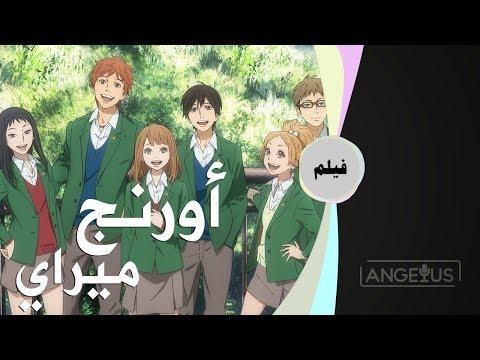 فيلم الأنمي أورانج ميراي | Orange Mirai مدبلج للعربية motarjam