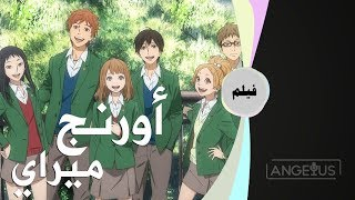 فيلم الأنمي أورانج ميراي | Orange Mirai مدبلج للعربية