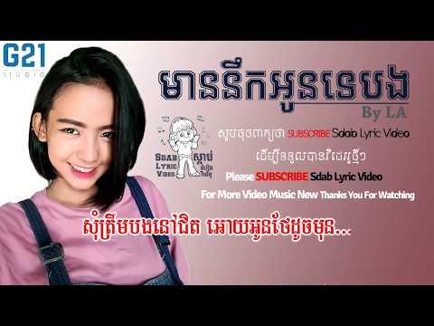 ខារ៉ាអូខេ បទ៖ មាននឺកបងទេអូន Mean Nek Oun Te Bong Karaoke Cover By La | មានអក្សររត់អាចច្រៀងបាន