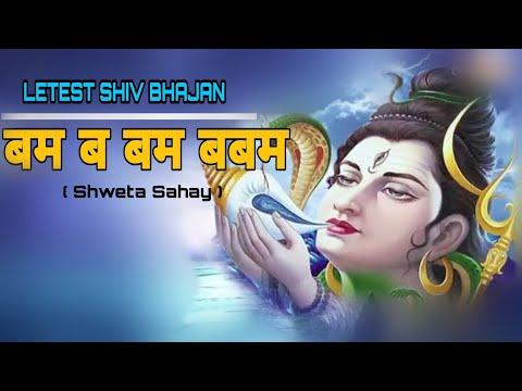Latest Shiv Bhajan || Bam Bam Bam || Shweta Sahay ||