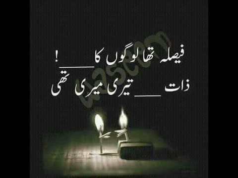 Two Line Sad Heart Touching Poetry Rj Adeel Hassan  Urdu_Hindi Shyari  Kavita sms poetry Sad Poetry 