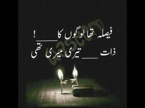 Heart Broken Quotes Hindi Wallpaper Two Line Sad Heart Touching Poetry Rj Adeel Hassan Urdu