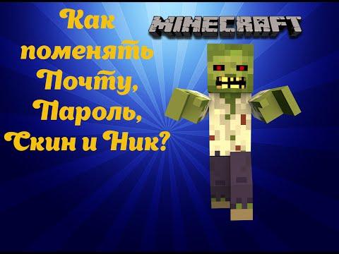 Как поменять Почту, Пароль, Скин и Ник На лицензионном minecraft? ОТВЕТЬ ТУТ! - Видео из Майнкрафт (Minecraft)