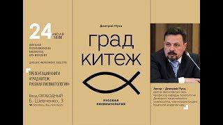 Презентация книги ''Град Китеж. Русская пневматология''