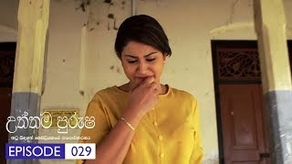 Uththama Purusha | Episode 29 - (208-07-13) | ITN Thumbnail