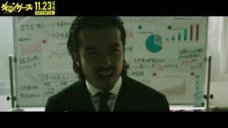 『ギャングース』振りこめ詐欺のしくみ&金子ノブアキ特別映像 金子ノブアキ 検索動画 3