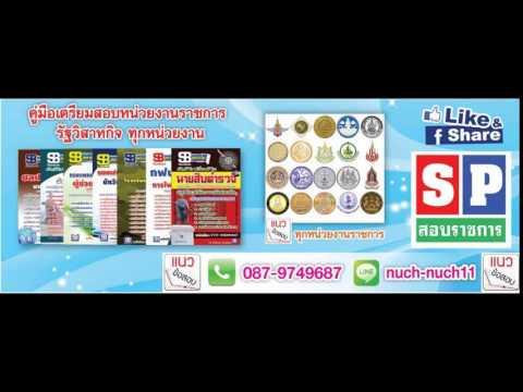แนวข้อสอบ  เจ้าหน้าที่วิเคราะห์สินเชื่อธุรกิจ ธนาคารกรุงไทย