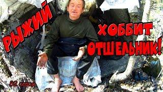 Один день среди бомжей / 82 серия - Рыжий - хоббит отшельник! (18+)