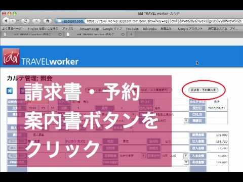 idd TRAVEL worker  予約カルテ新規登録(請求書発行)