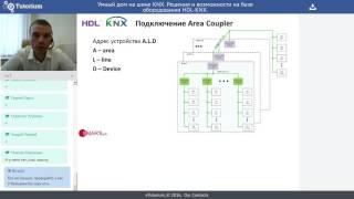 Базовое обучение HDL-KNX. Умный дом на шине KNX.