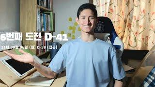 (21.09.06(월) (아침) 전기기사 실기 도전 /…