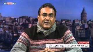 علي عبدالله صالح.. لماذا يهدد بالحرب الآن؟