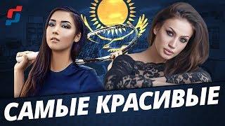 Самые Красивые Спортсменки Казахстана/Рейтинг 2019 Года. Самые Красивые Женщины Рейтинг