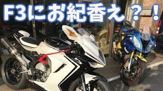 【試乗】MVアグスタ F3にお紀香え!?