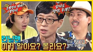 (ENG SUB) RUNNINGMAN Do you know this, or not!?.zip