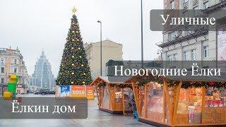 Ель Световая Супер Лайт. Ёлкин Дом | Super Easy of Christmas tree lighting . Elkin Dom
