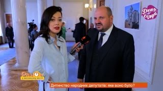Даша Селфи выяснила правду о детстве депутатов