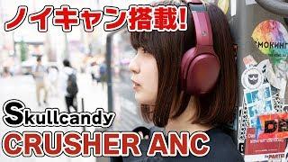 ノイキャン搭載の重低音ヘッドホン「CRUSHER ANC」をご紹介!
