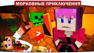 Жестокая ловушка!! Меня словили!! 27 - Морковные приключения (Minecraft Let
