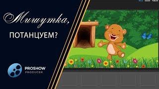 10. Урок.Мишутка, потанцуем? ProShow  - Lesson.Mishutka, shall we dance?