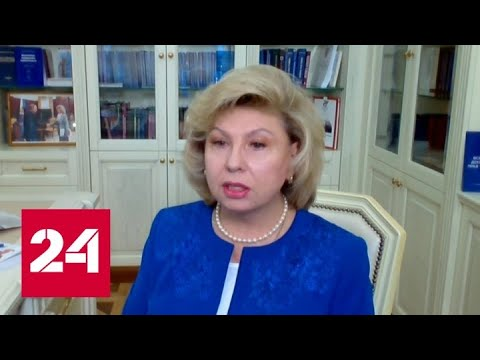 Татьяна Москалькова: мировая пандемия поставила целый ряд вопросов в сфере прав человека