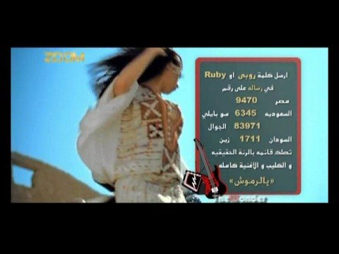 ruby yal romoush mp3