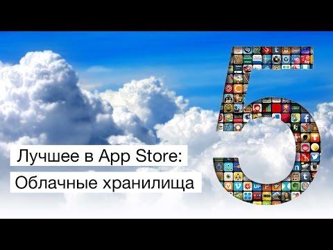Лучшее в App Store: облачные хранилища