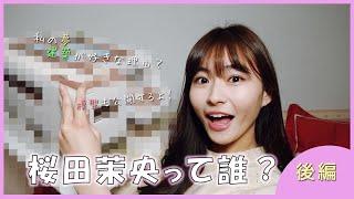 皆さんこんにちは。桜田茉央です☺️ 見に来てくれてありがとう✨ 今回は前回の動画の質問コーナーの続きです! 思い出話の途中で懐かしい写真も出てくるかも!? 私の ...