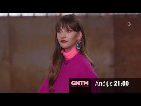 GNTM2 - trailer Τρίτη 26.11.2019