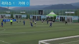 2021년07월02일 영덕대게배 유소년 축구대회 예선1…