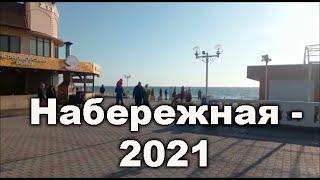 Архипо Осиповка новогодняя одним глазком на набережную 1 января Видео от друзей