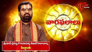 Vaara Phalalu | July 19th to July 25th 2015 | Weekly Predictions 2015 July 19th to July 25th